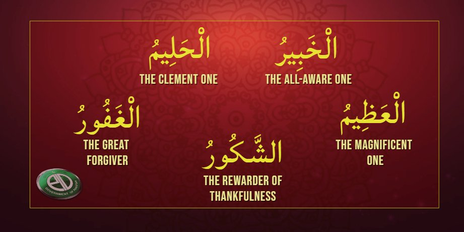And the Most Beautiful Names belong to ALLAH, so call on Him by them and leave alone those who violate the sanctity of His names, they shall be recompensed for what they did. #Ramadan