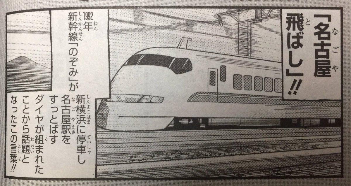 「名古屋飛ばし」の画像検索結果