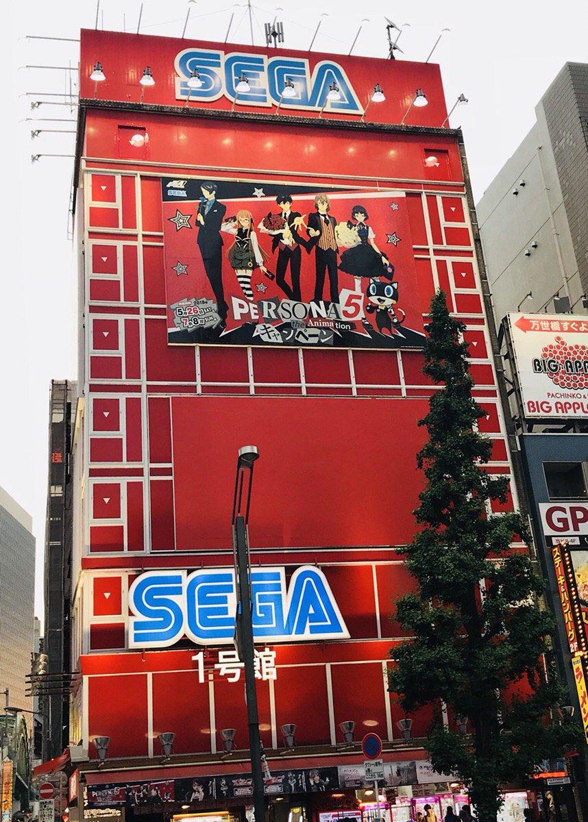 ただいま全国のセガ各店舗にて、TVアニメ「ペルソナ5」 キャンペーンコラボが開催中! UFOキャッチャーなど対象機に500円投入でオリジナルクリアファイルももらえるぜ!