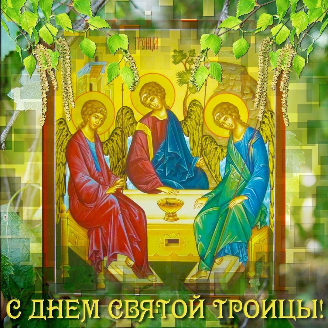 икона святая троица и поздравление правильно подберете одежду