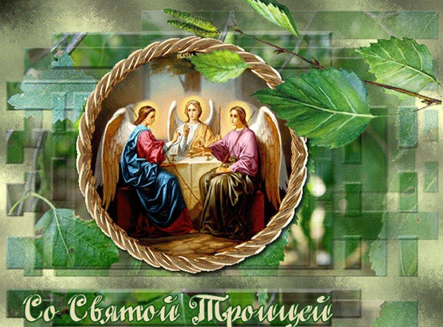 Приглашение, открытка пресвятой троицы