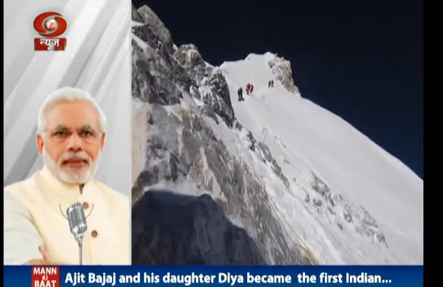 I laud 5 tribal students from Chandrapur, Maharashtra, Ajeet and Deeya Bajaj, Sangeeta Bahl and a BSF contingent for scaling the Mount Everest. The BSF contingent also brought back dirt that had accumulated in the mountains: PM Narendra Modi  #MannKiBaat