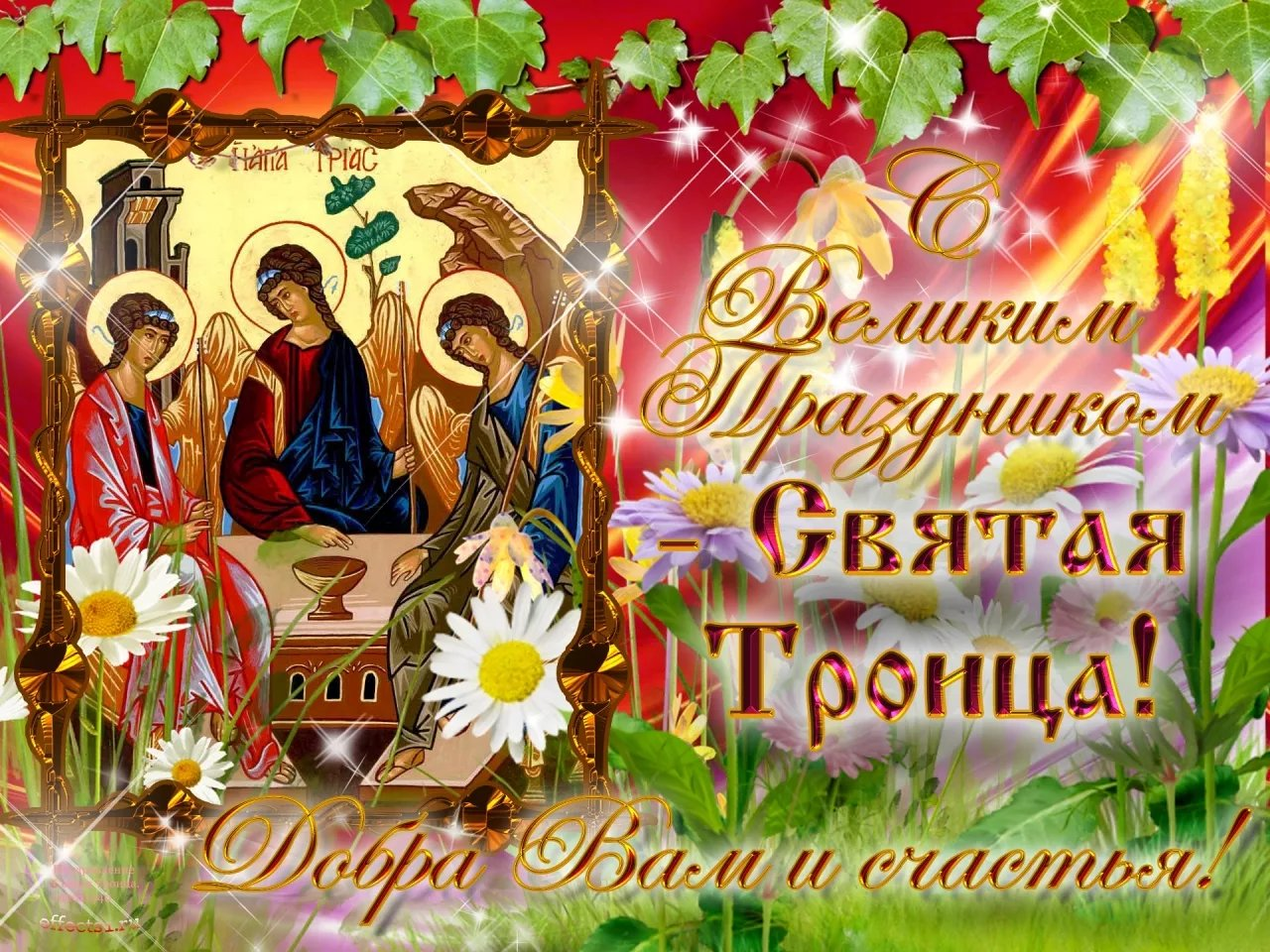 Прикольные, картинки поздравления со святой троицей мир позитива