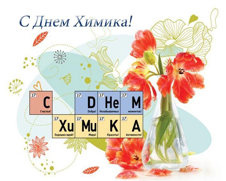 ноябрьской поздравления с 50 летием химика часто данные виды