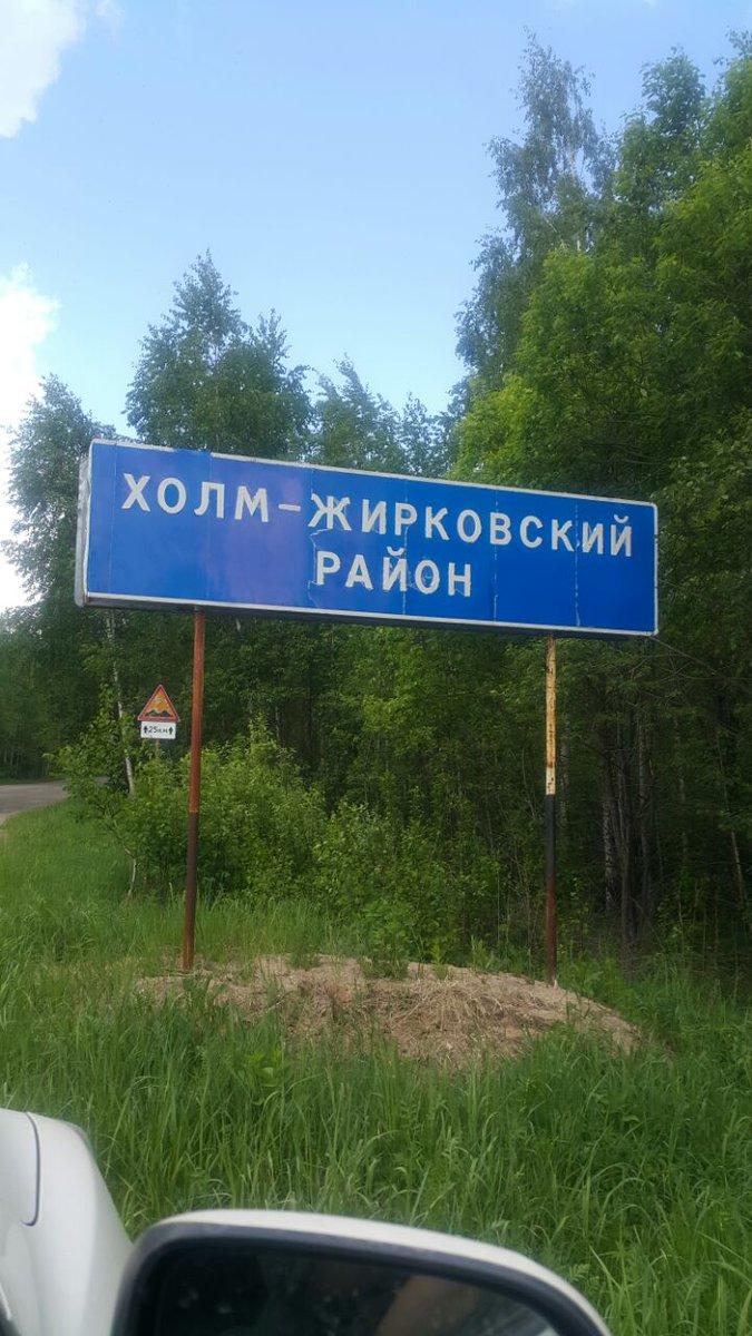 знакомства в холм-жирковская районе