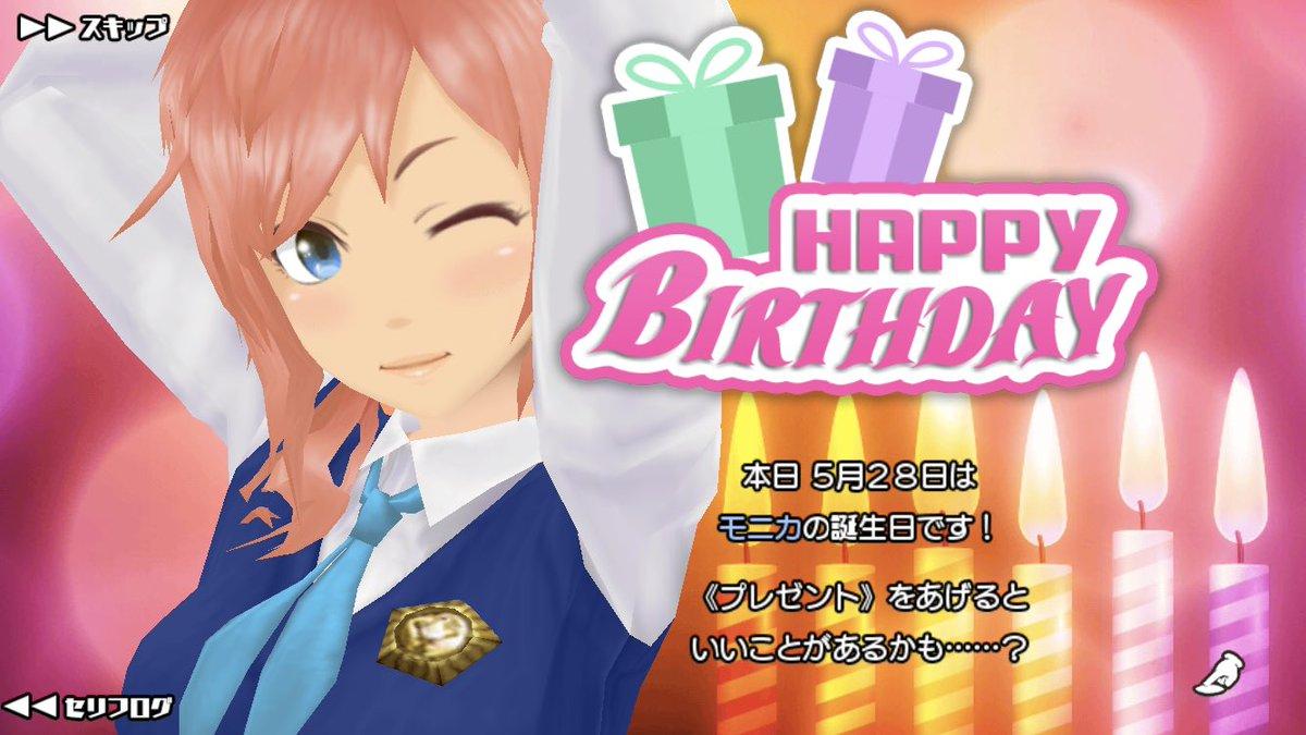 モニカ誕生日