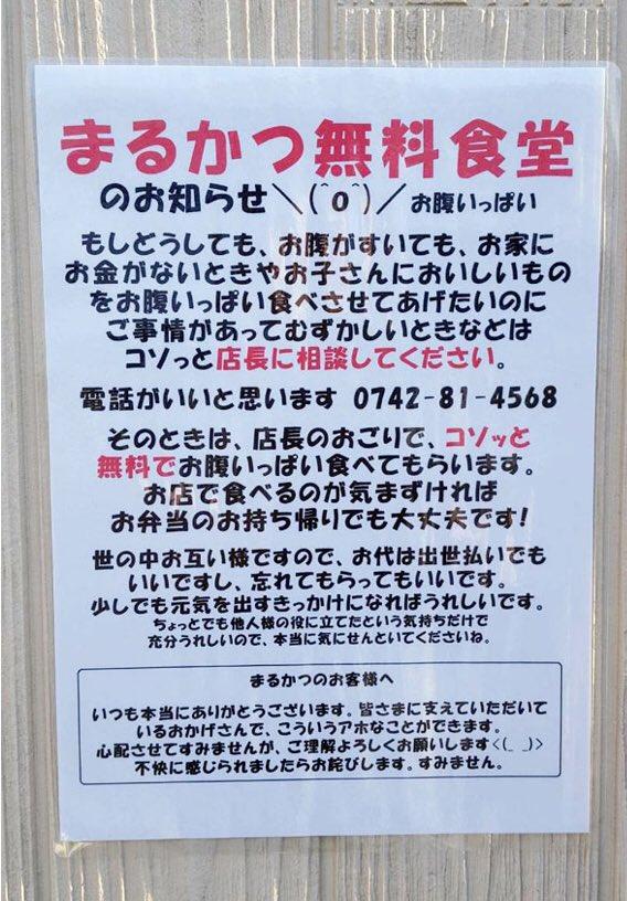「まるかつ無料食堂」 とても温かく有難い「張り紙」を見つけました。 自分ができることをできる範囲で。自然体で温もりを伝えられるって素敵な事ですね。 添えられた文章もなんて優しいのでしょう。  「まるかつ無料食堂」について : とんかつ屋まるかつ(奈良県奈良市) https://t.co/wyvueDJFyn