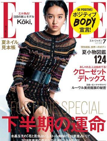 キムタクと工藤静香さんの娘がELLE JAPONの表紙になっている画像