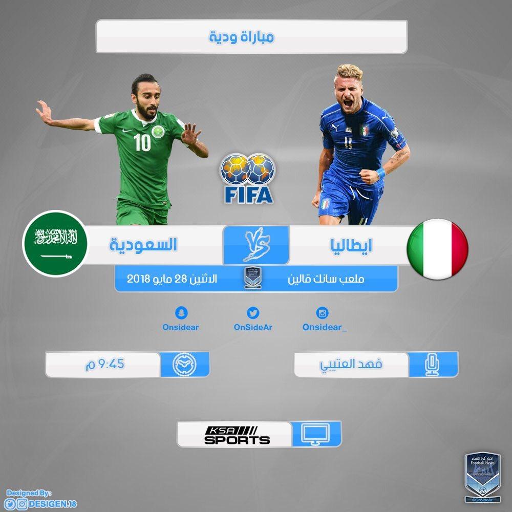 مباراة السعودية وإيطاليا الودية الليلة إستعداد الأخضر للمونديال والقنوات الناقلة على KSA sports - معك يالاخضر 2 28/5/2018 - 5:34 م