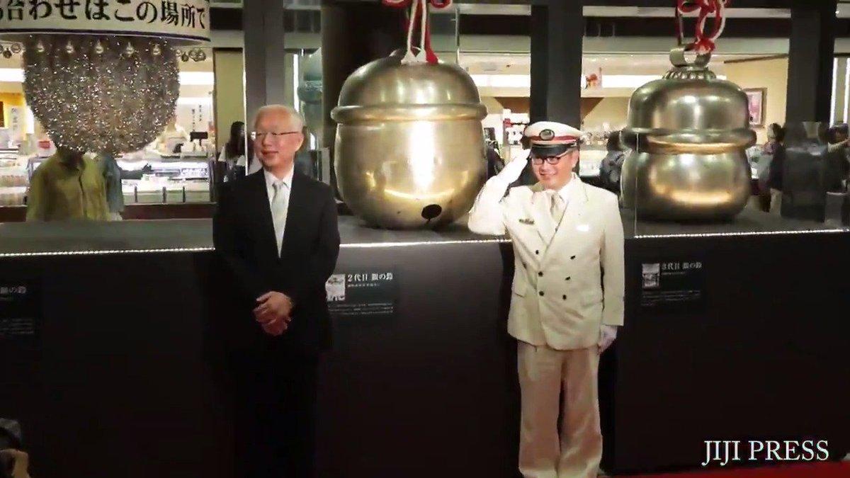 東京駅の「銀の鈴」50周年を記念して、初代から3代目の展示が始まりました。現在は4代目です。#東京駅 #銀の鈴 pic.twitter.com/Os9bZXG0kK