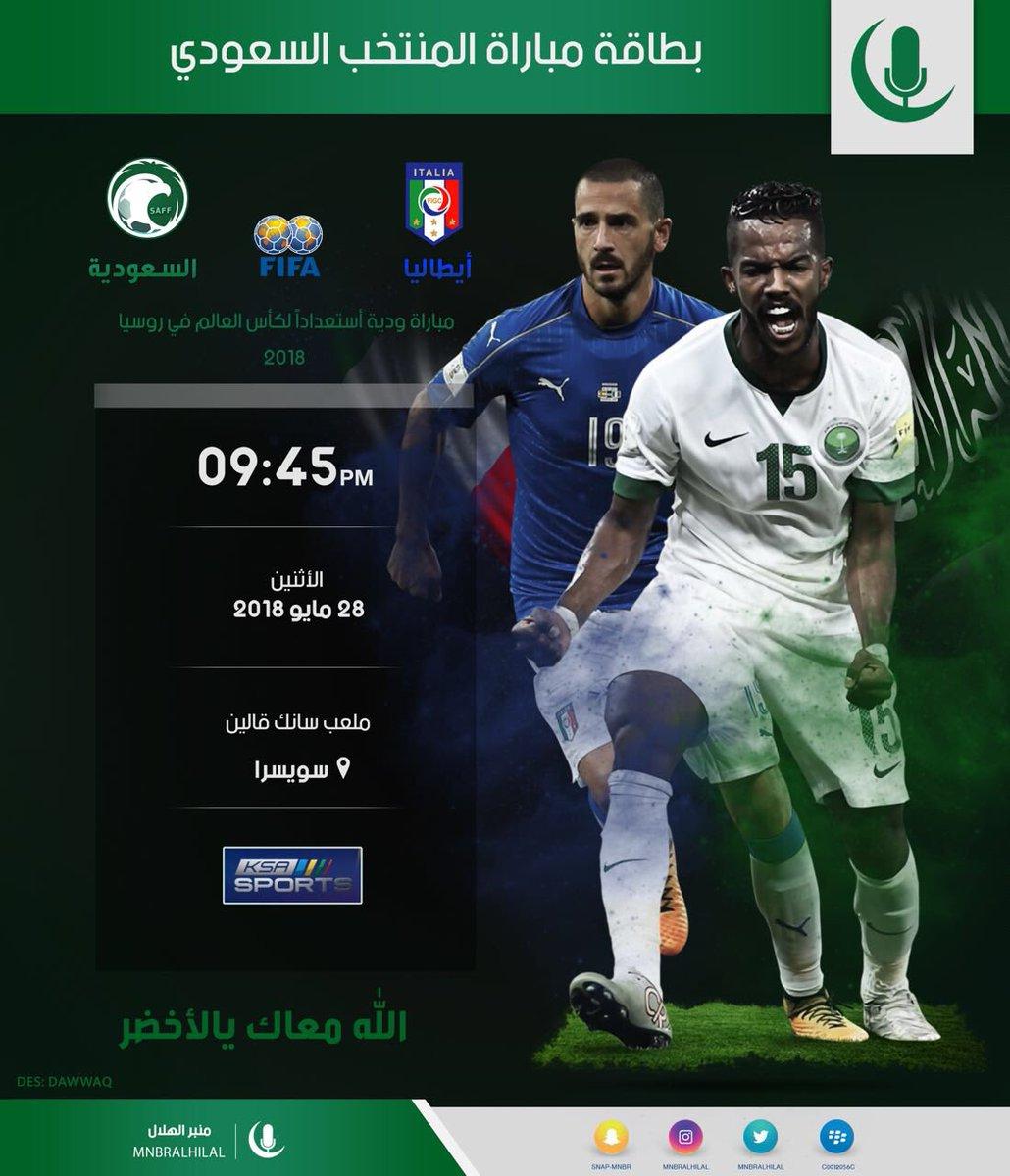مباراة السعودية وإيطاليا الودية الليلة إستعداد الأخضر للمونديال والقنوات الناقلة على KSA sports - معك يالاخضر 1 28/5/2018 - 5:34 م