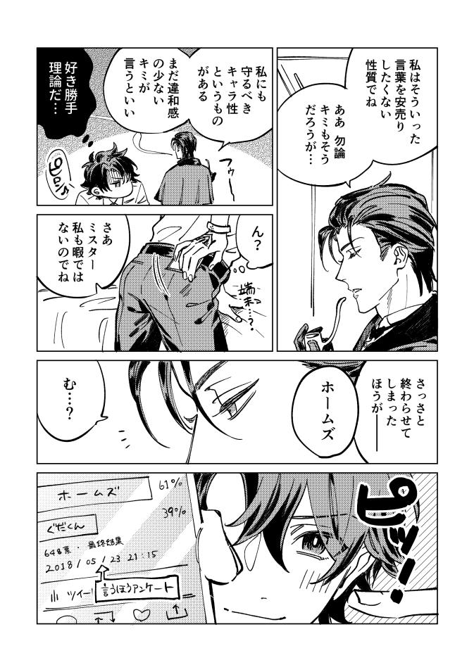 無駄に長くなったホムぐだ♂漫画① #いいねの数だけ何かが起こる