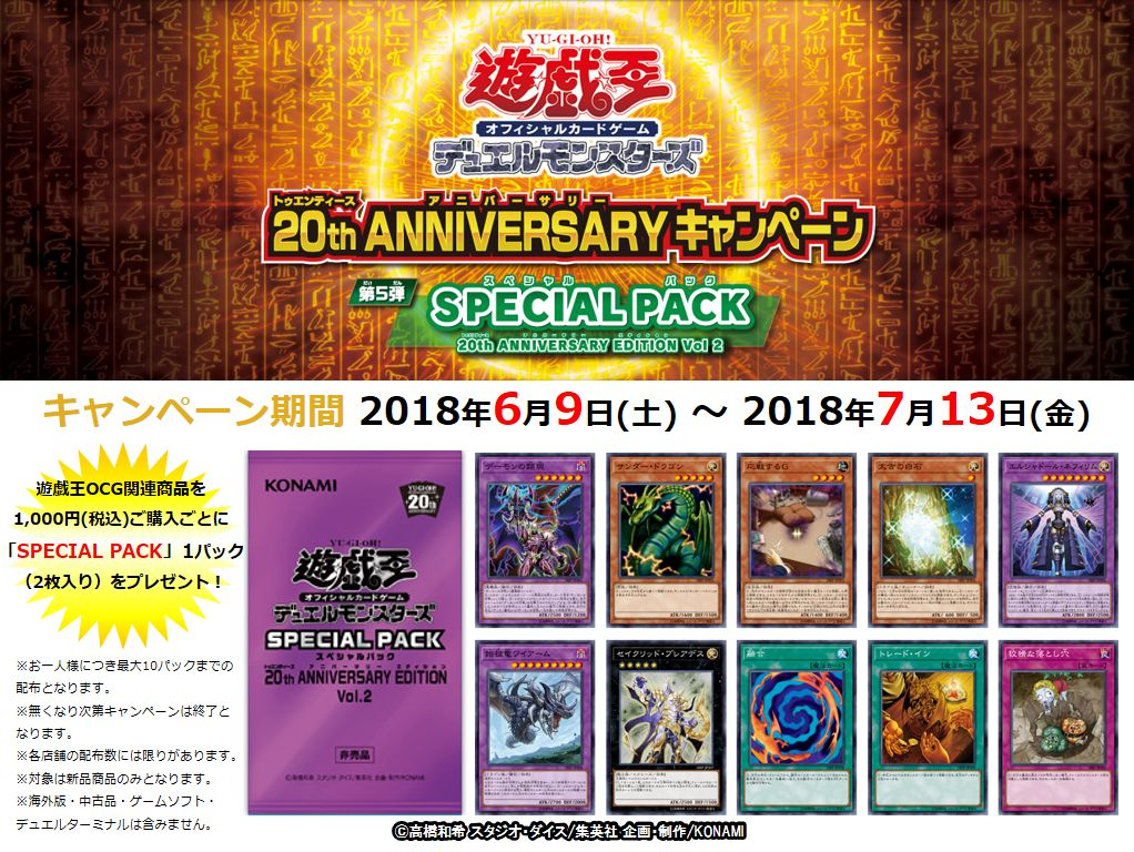 【20th ANNIVERSARYキャンペーン 第5弾 - SPECIAL PACK Vol.2-】『デュエリストパック