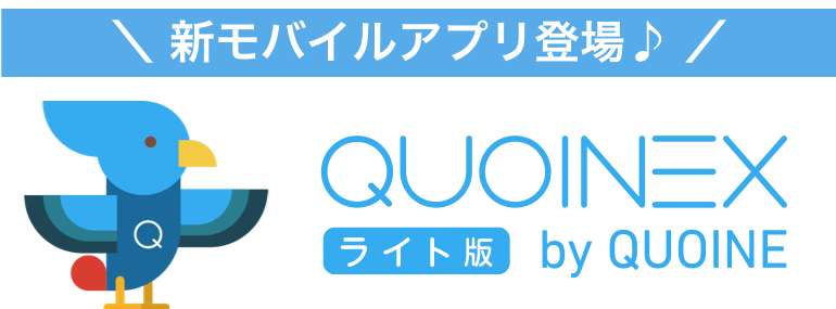 「quoinex アプリ」の画像検索結果