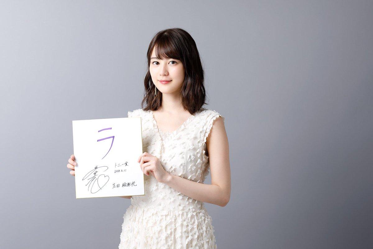 \1つ目のキーワードはこちら/ 【生田絵梨花 さんサイン入り色紙をプレゼント☆】 色紙に書かれたキー
