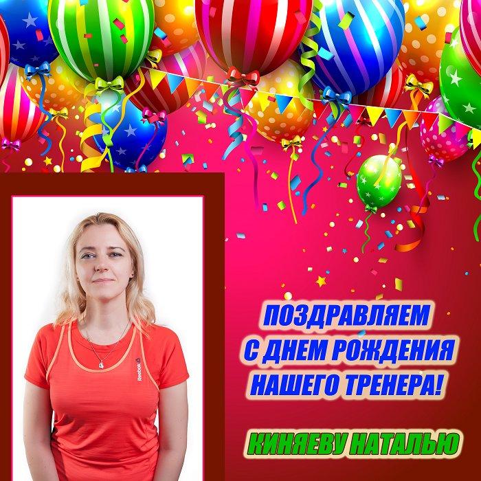 Поздравление фитнес тренера с днем рожденья