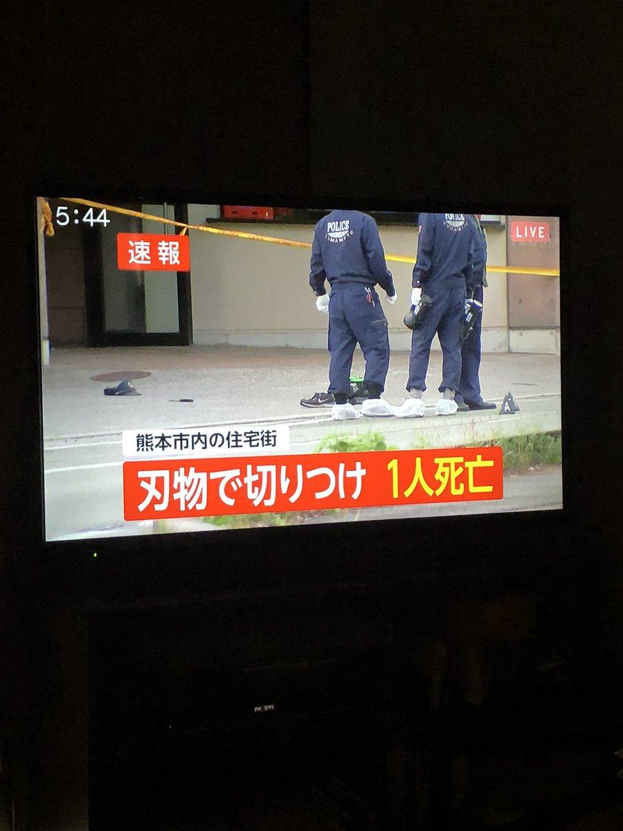刃物切りつけ1人死亡か 男の身柄確保か逮捕最新情報は?現場ツイッター投稿画像まとめ