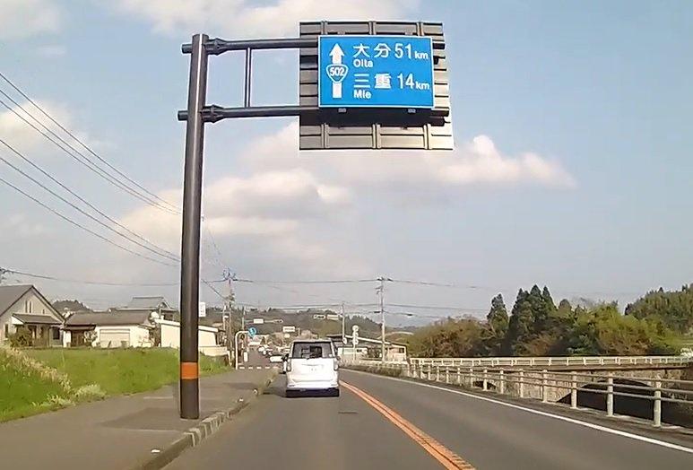 国道502号 hashtag on Twitter