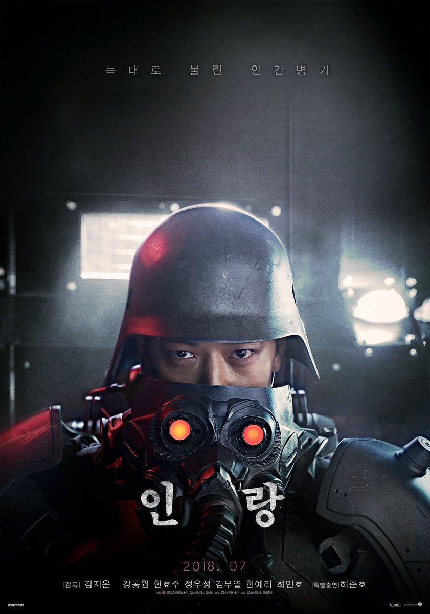 poster teaser Jin-roh