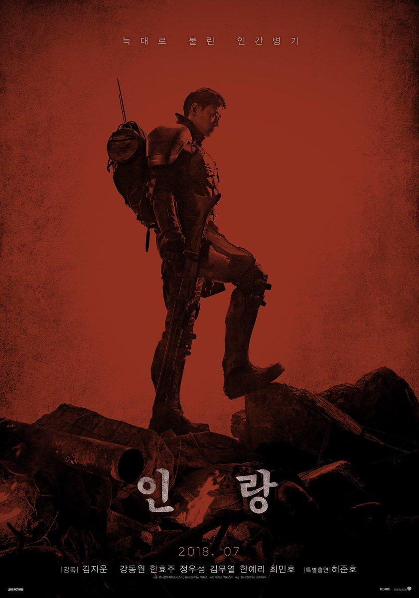 Affiche teaser du film Jin-roh