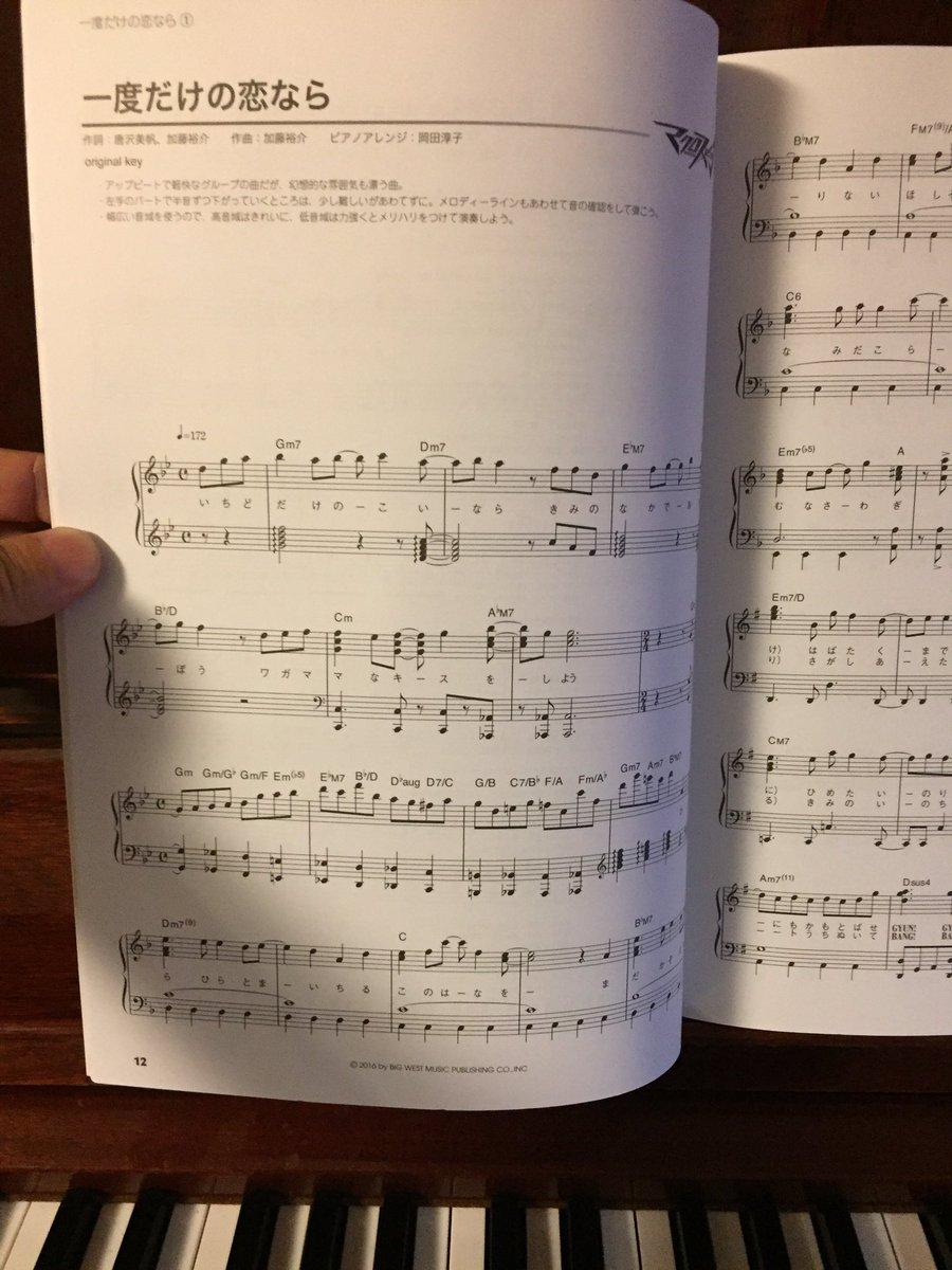 """HOKUTO в Twitter: """"楽譜買いました。 ピアノ練習しはじめます(笑 ..."""