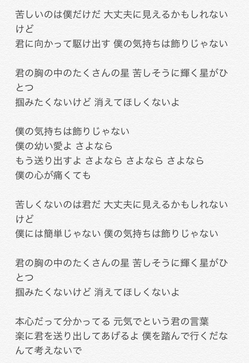 『You & I(안녕)』日本語訳。 キー君の、SHINeeの気持ちなのかな。