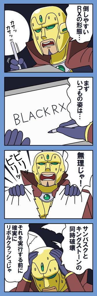 初心者「BLACK RXってどのフォームから倒すのがオススメ?」