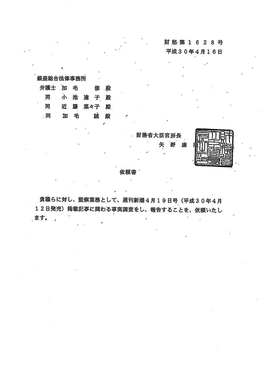 """弁護士 山中理司 on Twitter: """"財務省が,銀座総合法律事務所に対し ..."""
