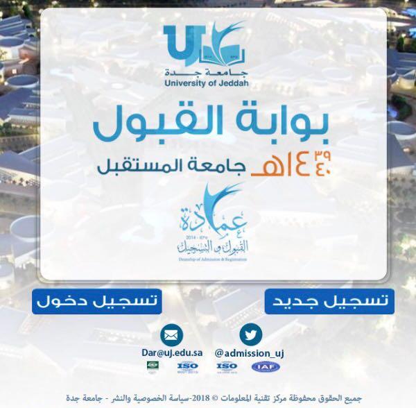 جامعة جدة تسجيل دخول Archives خ زنة 14