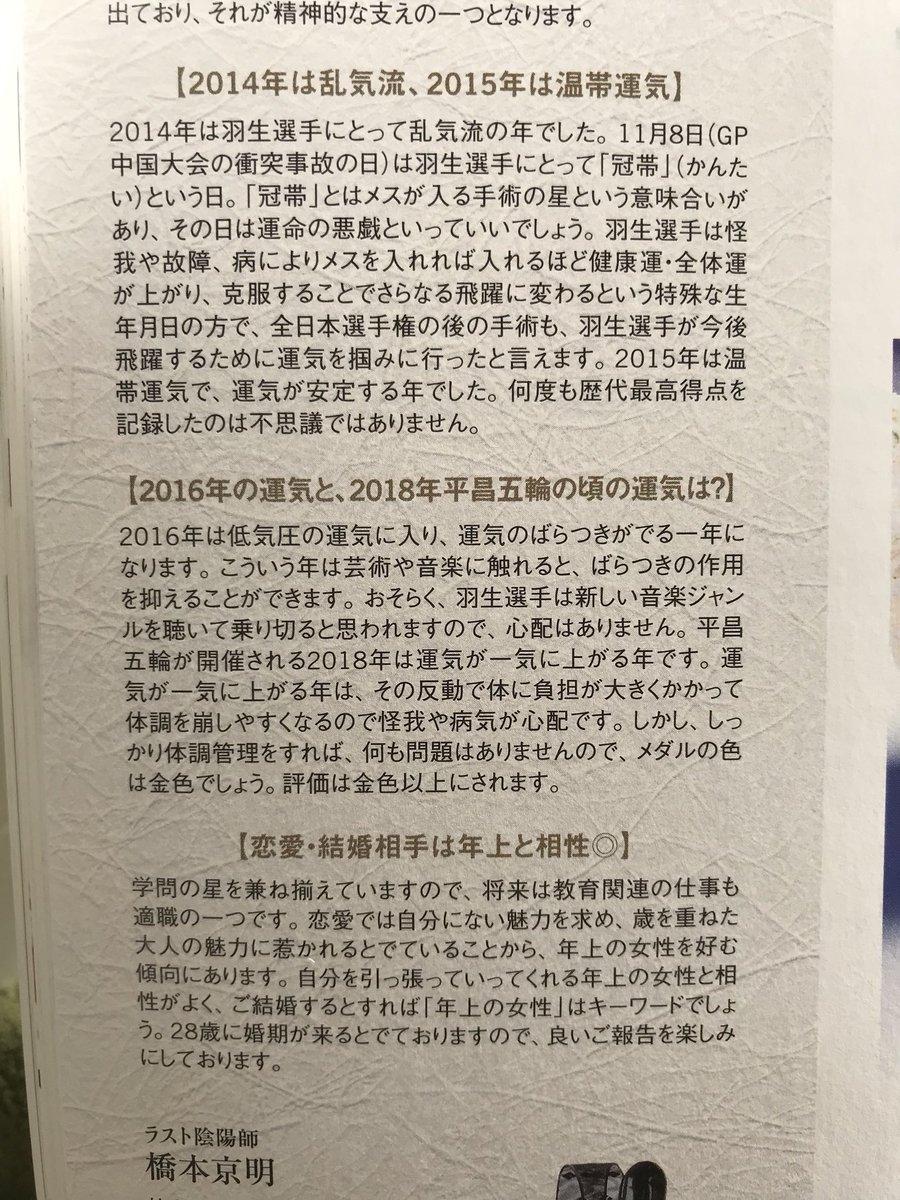 占い 橋本 京 明