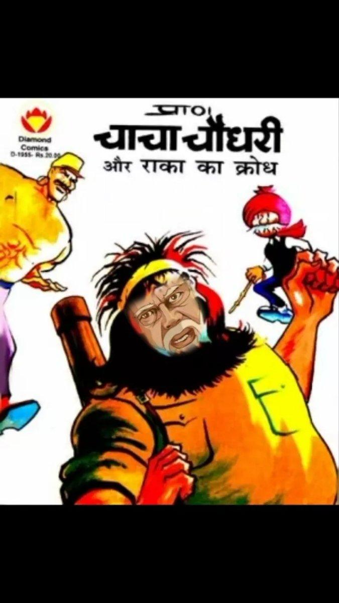 Chacha Chaudhary Dialogues