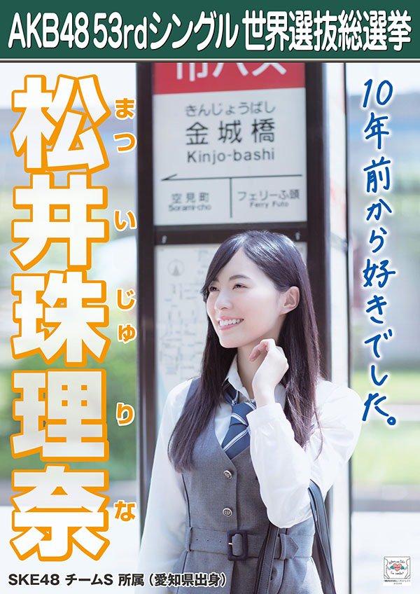 AKB48選抜総選挙2018