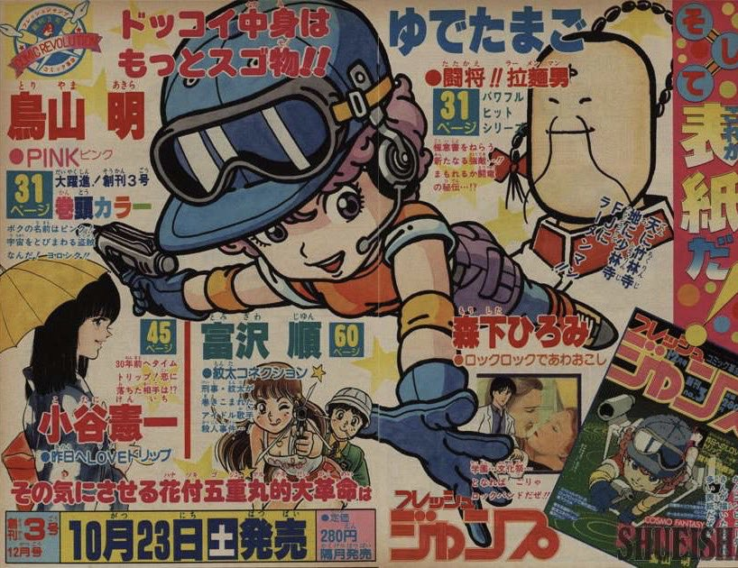 Today in the Nearly Complete Works of Toriyama: an illustration of Pink (star of the Toriyama one-shot of the same name), from the preview page of the October 1982 issue of Fresh Jump. The Pink manga itself ran in the December issue. https://dragonball.news/news/20180529_wx.html …