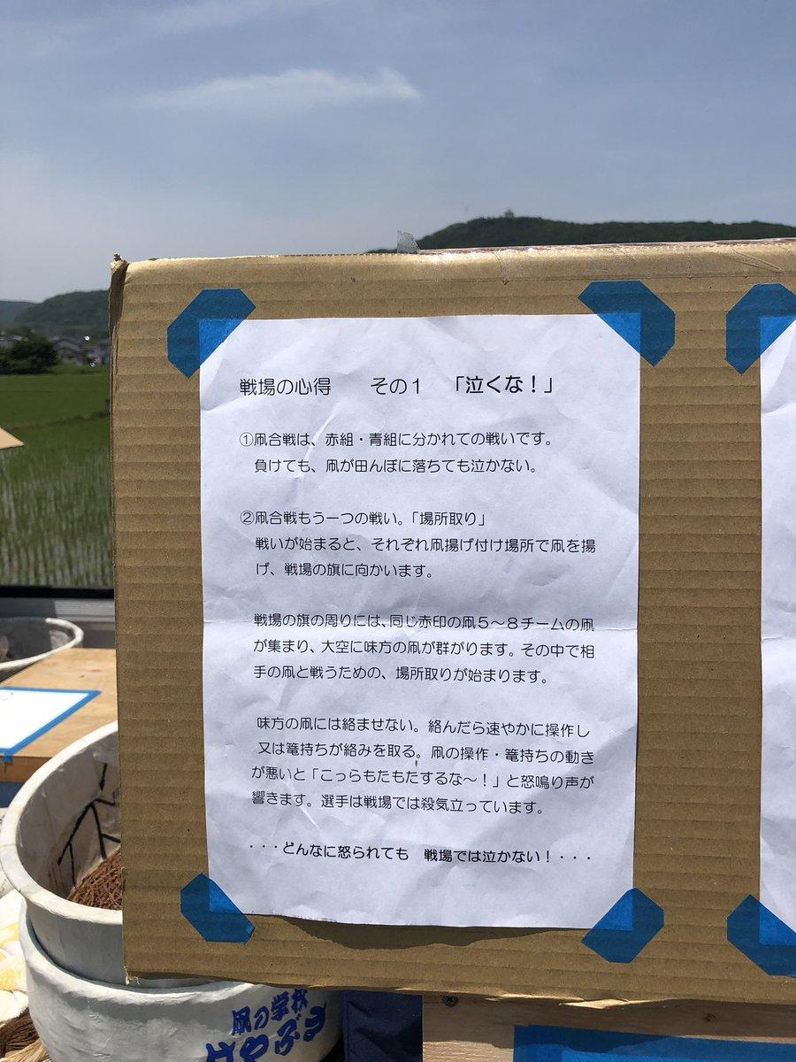 本部マイク@凧netizen on Twitte...