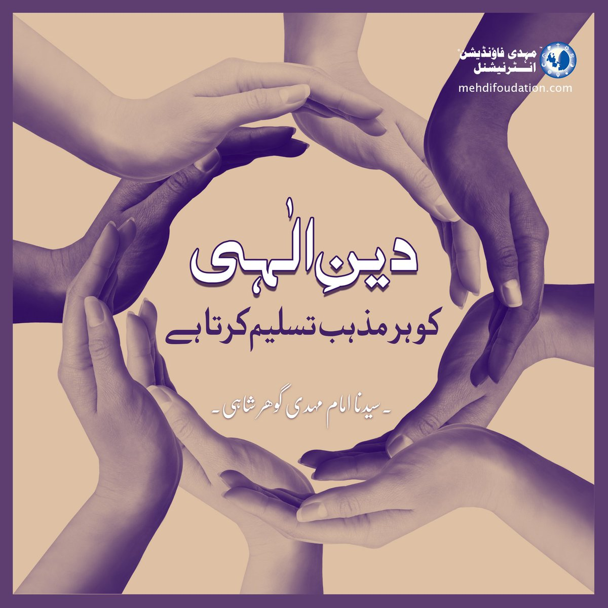 #QuoteoftheDay دینِ الٰہی کو ہر مذہب تسلیم کرتا ہے۔ سیدنا امام مہدی گوھر شاہی Add HH Younus AlGohar on Snapchat: @repimgs snapchat.com/add/repimgs #SufiOnline #AlRATV @younusalgohar #Sufism #Spirituality #Religion #God #Divine #Interfaith #Faith #Urdu #English #Ramazan #Allah