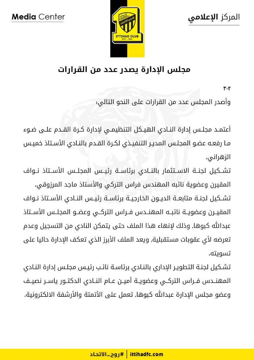 المركز الإعلامي/مجلس الإدارة برئاسة الأستاذ/نواف المقيرن يصدر عدد من القرارات