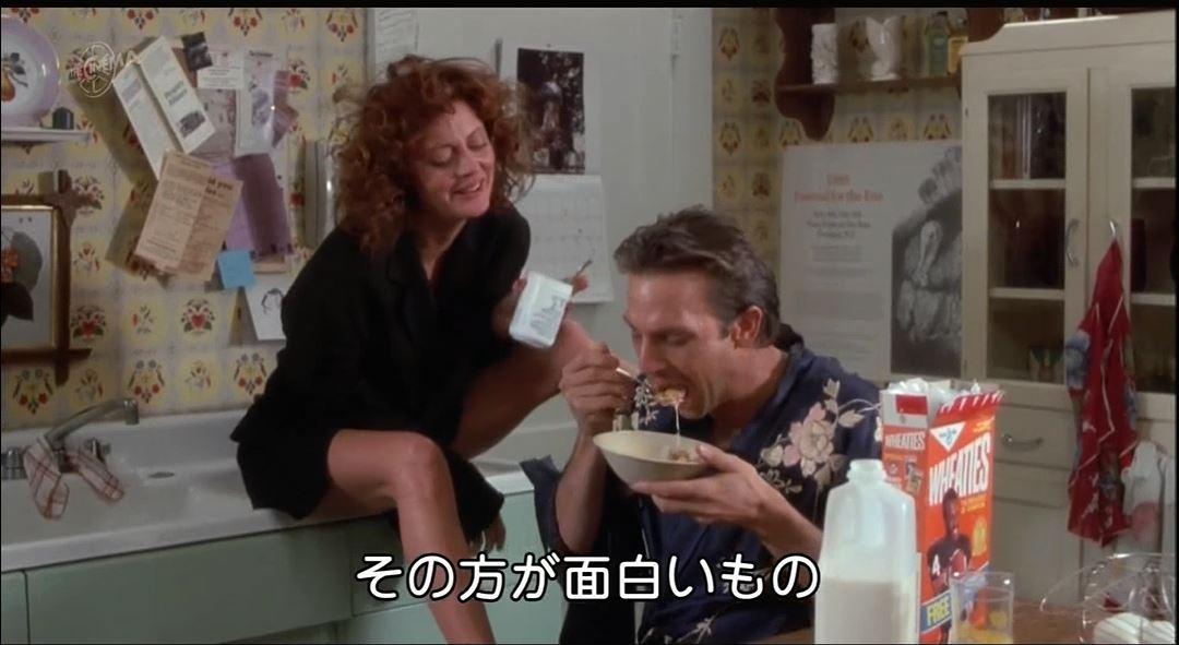 15時からフィールドオブドリームスやるので チャンネル合わせて待ってたら その前の映画でカップルが出来上がって セクロスのあと深夜にご飯食べてた  カップルの深夜飯めっちゃ好きなんですよね なんだろうなこの「許しあった」感
