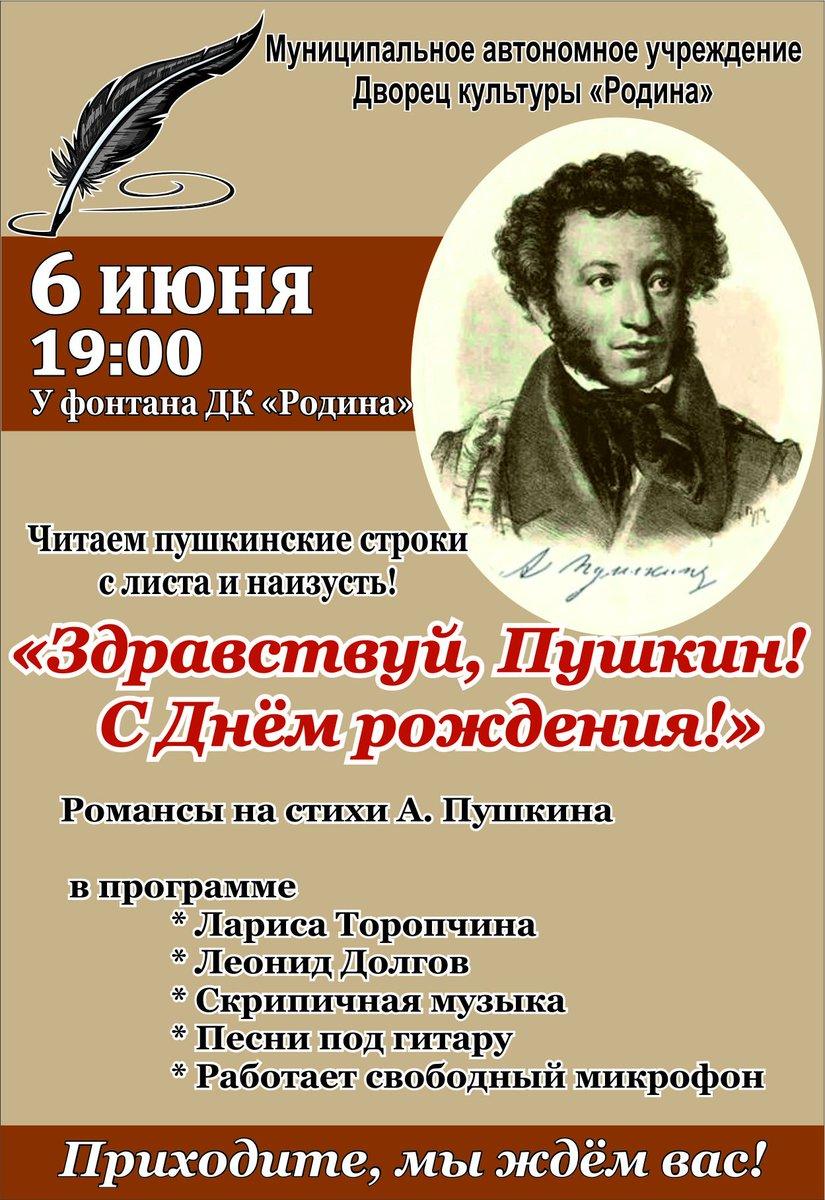 Поздравление пушкину с днем рождения в прозе