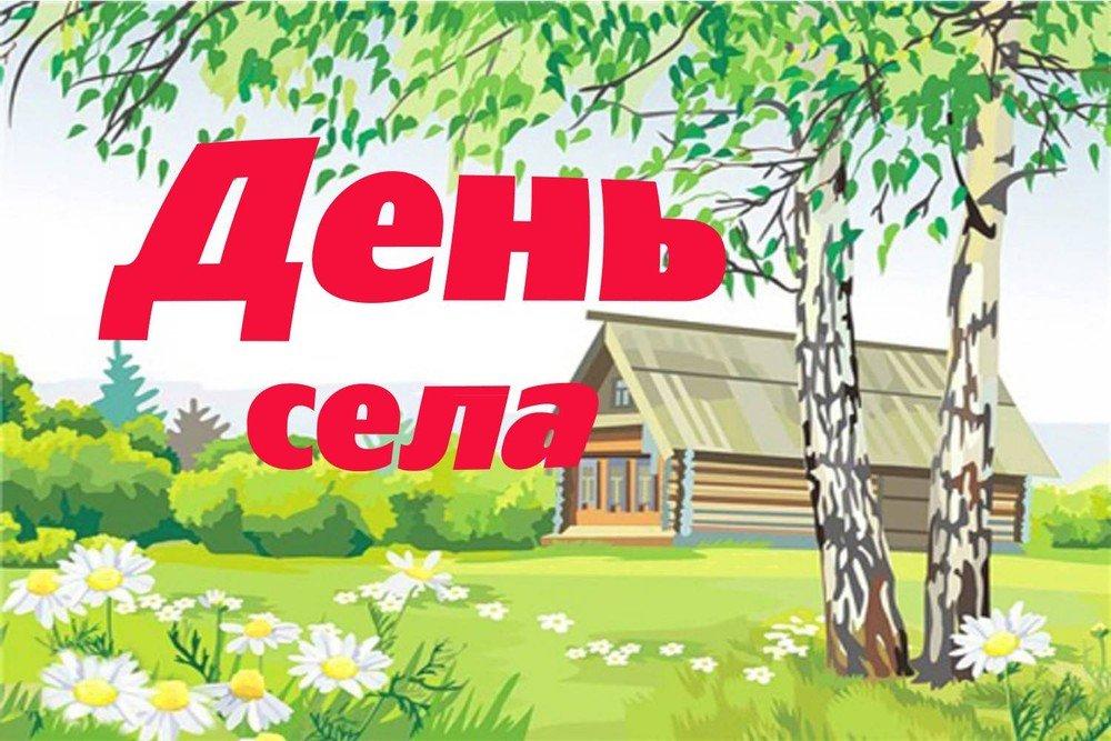 Днем рождения, открытки с юбилеем села