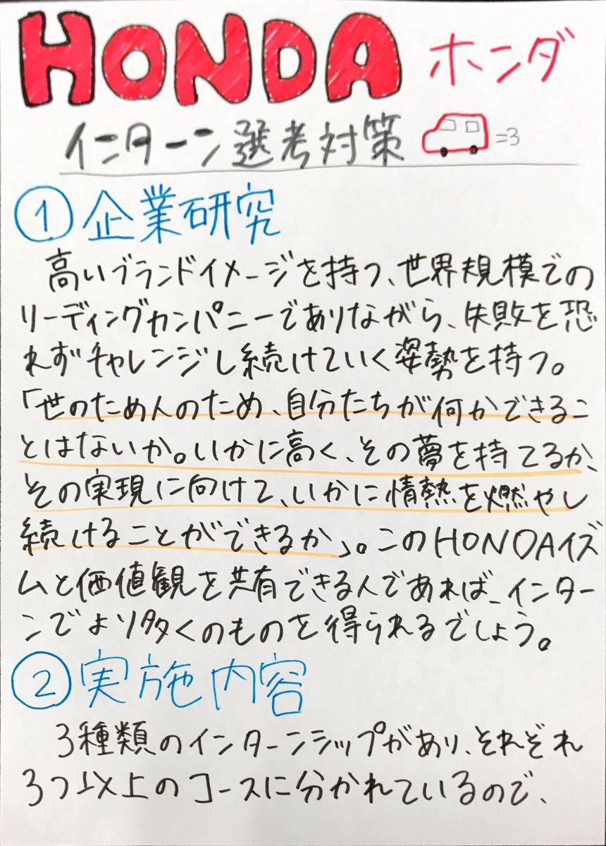 技研 インターン 本田