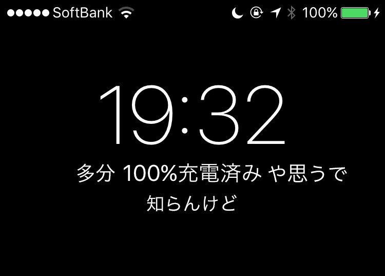 ロック画面いいのなくて iphoneが関西人になる画像つくった