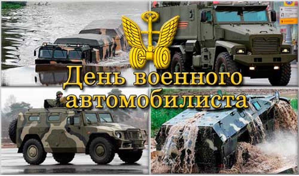 Про, поздравления с днем военного автомобилиста открытка