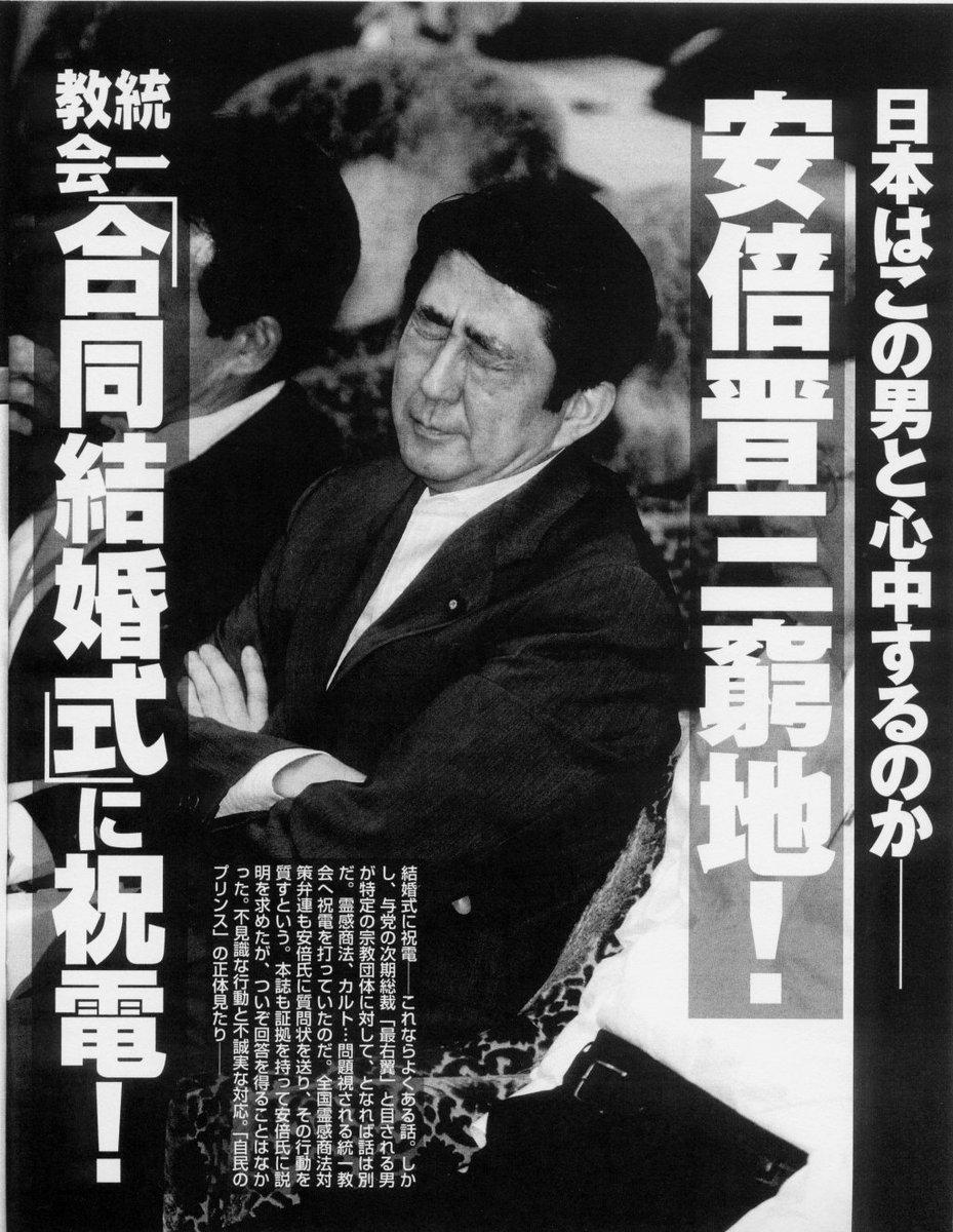#bs11 #NHK #tbsradio #tokyofm #chronos #nhkらじらー #あさイチ ◆不正選挙 安倍は北朝鮮カルト統一教会と密接。 公明党は創価学会。 カルトコンビを毎回国民は選挙で圧勝させているのか? https://t.co/0jHYt1W622