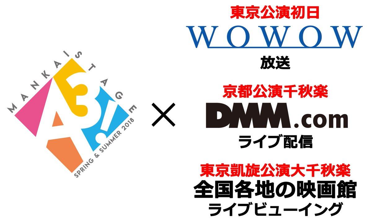 ①WOWOWでの6/28(木)東京公演初日の放送が決定! MANKAI STAGE『A3!』~SPR