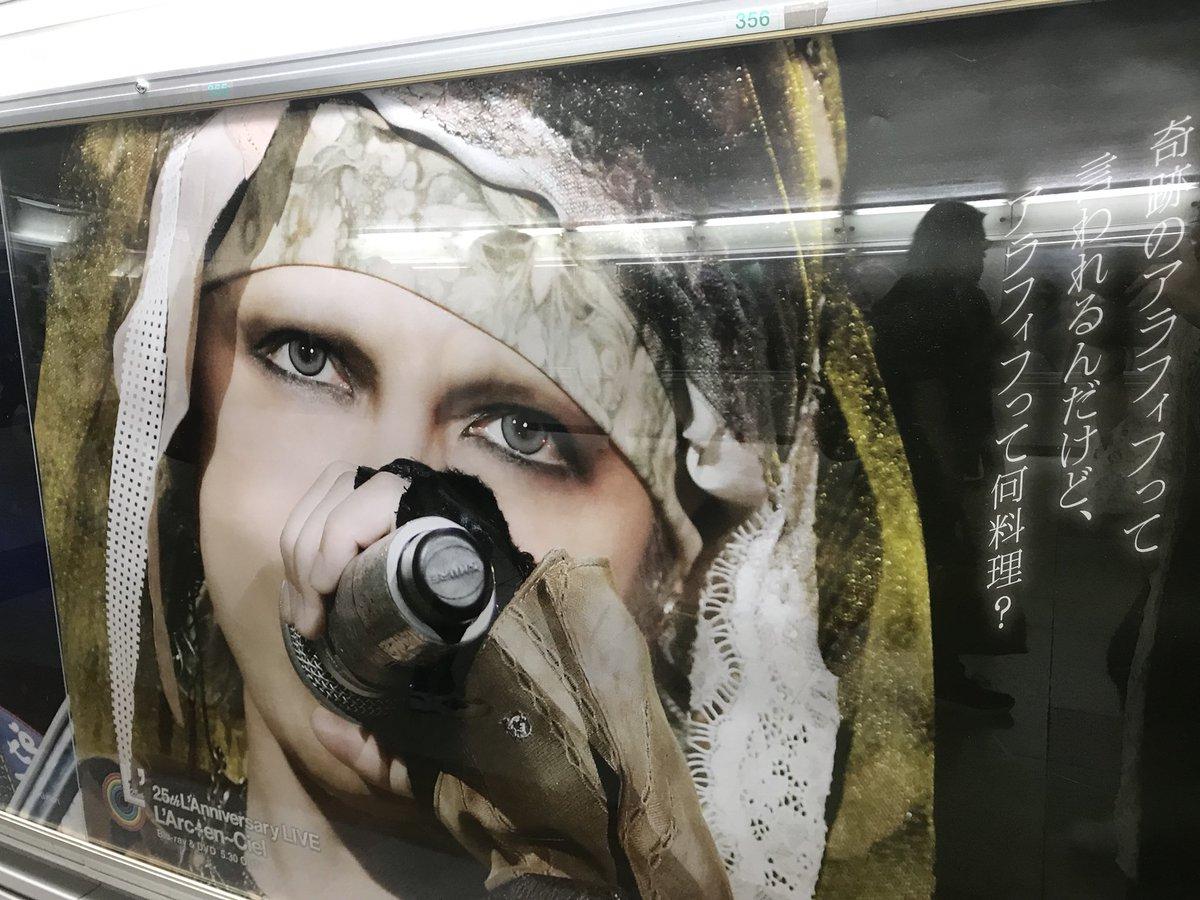 新宿駅構内のラルクの広告が最高
