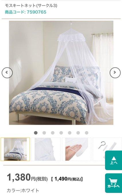 子供の頃の夢が叶う!ニトリでお姫様風の天蓋付きベッドが再現できるものが売られているwww