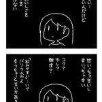 「わかるw」日本酒にハマりはじめた人の漫画に同意の声
