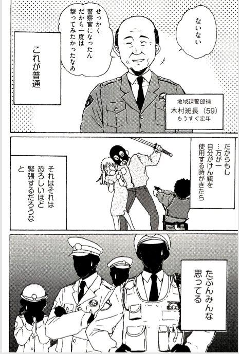 ちなみに警察官の人が書いた漫画があってそこに銃使用の話もあった。 何発もなんで打つんだって「当たらないから」だよ。