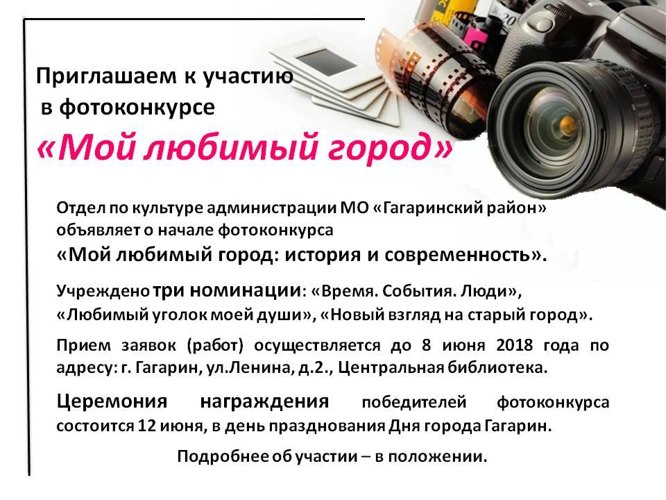 фотографии, сделанные интересные фотоконкурсы правила участия всю катушку