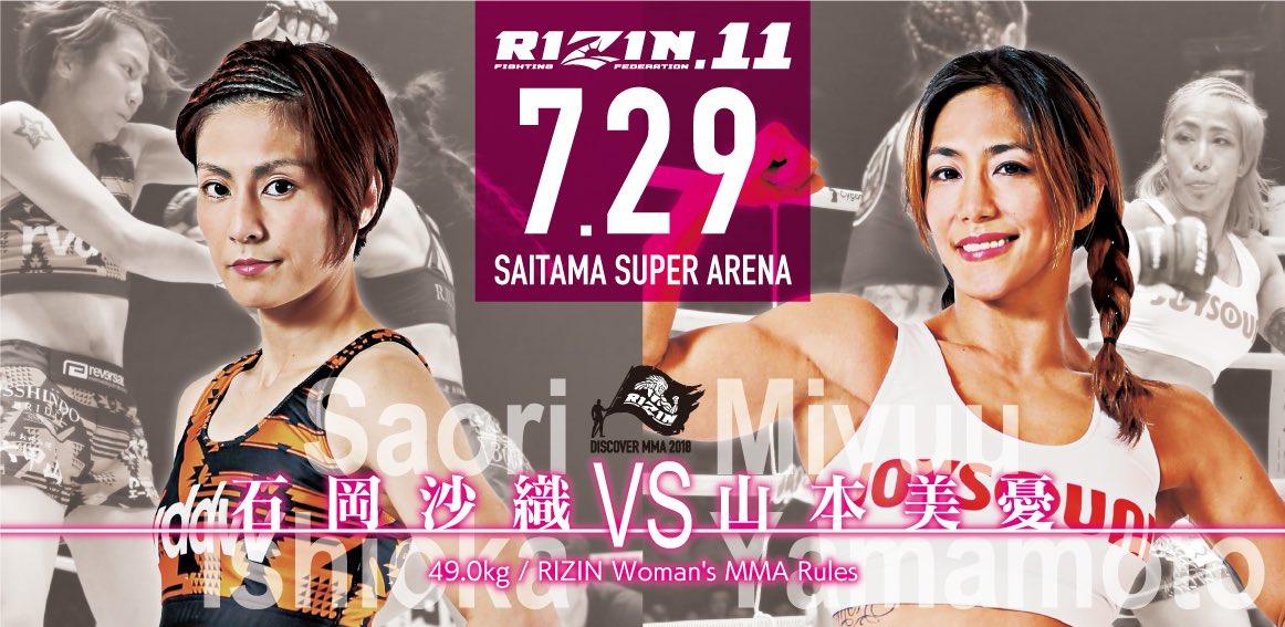 Rizin FF 11: Saitama Super Arena. - Página 2 DeYEWN4VQAAZLcu